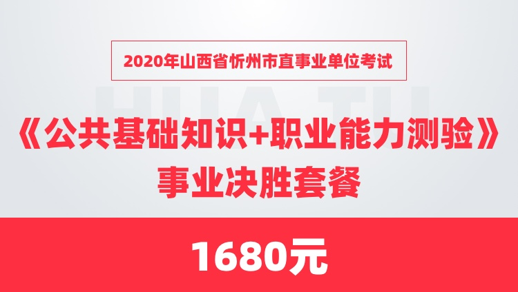 2020年山西省忻州市直事业单位考试《公共基础知识+职业能力测验》事业决胜套餐