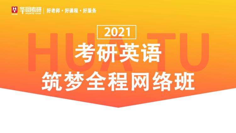 【筑梦英语】2021考研英语筑梦全程网络班