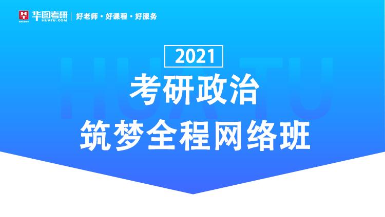 【筑夢政治】2021考研政治筑夢全程網絡班