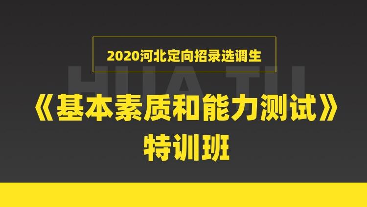 2020河北定向招录选调生《基本素质和能力测试》特训班