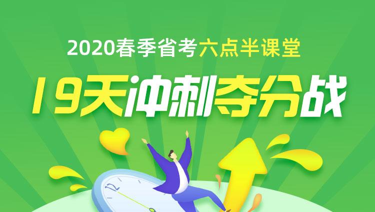 【重磅升级】2020春季省考六点半课堂—19天冲刺夺分战