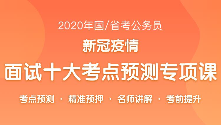 2020年新冠疫情面试十大考点预测专项课