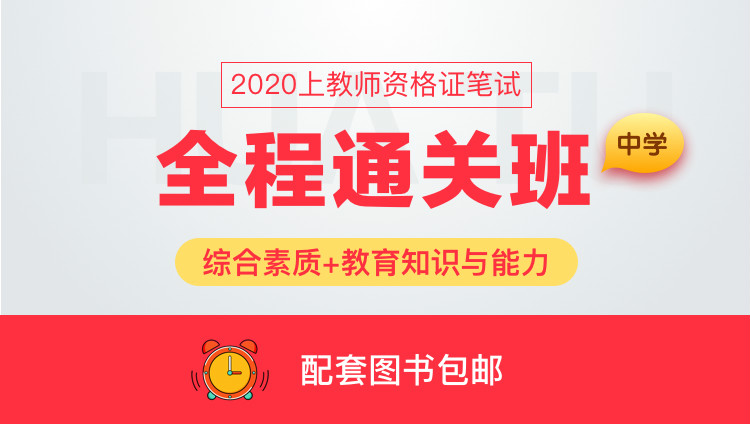 2020中学教师资格证笔试全程通关班-综合素质+教育知识与能力(290+课时,全程直播,8本图书包邮)