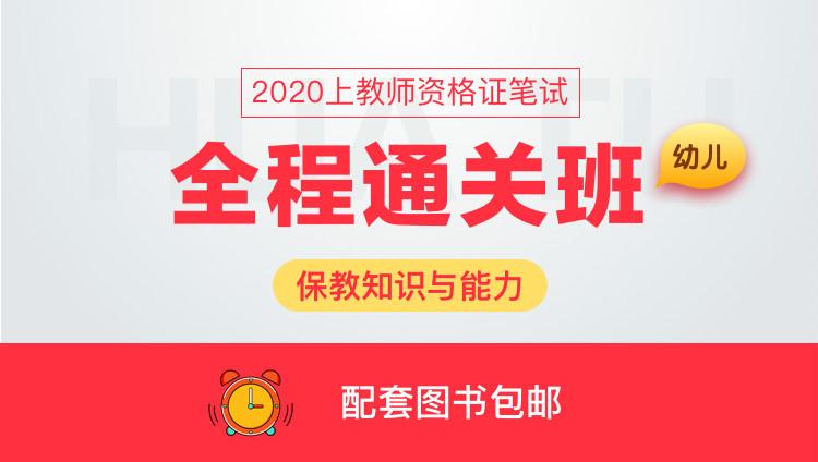 2020上幼儿下载资格证入口全程通关班-保教知识与能力(100+官网,全程直播,3本图书包邮)