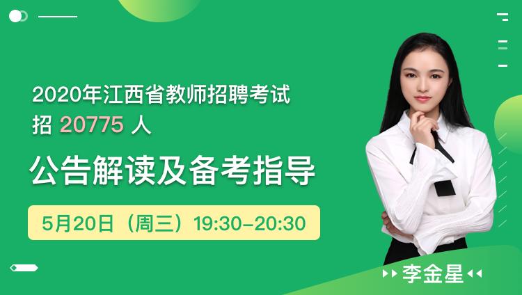 2020年江西省教师招聘考试备考指导【招20775人】