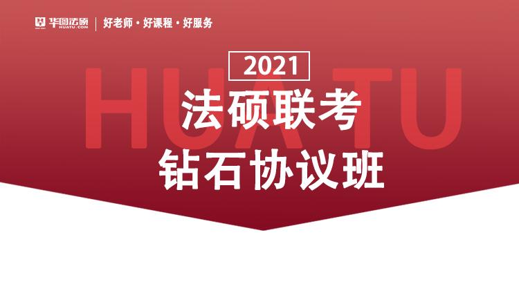 【鉆石協議班】2021法碩考研鉆石協議班