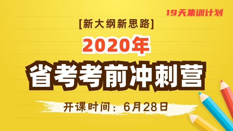 【新大纲】2020春季省考考前冲刺营4期(开课时间:6月28日)