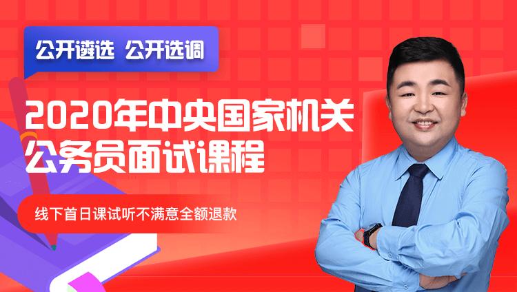 2020中央国家机关公开遴选公开选调公务员面试课程
