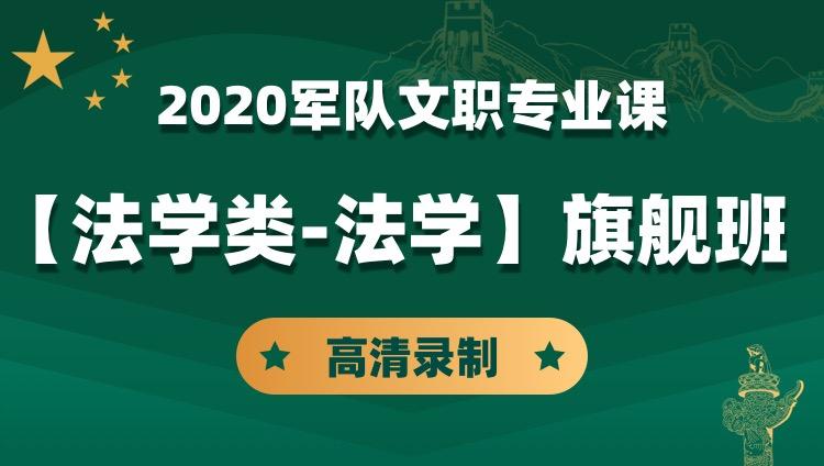 2020军队文职专业课【法学类-法学】旗舰班