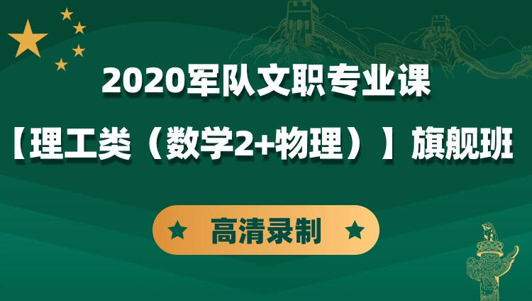 2020军队文职专业课【理工类(数学2+物理)】旗舰班