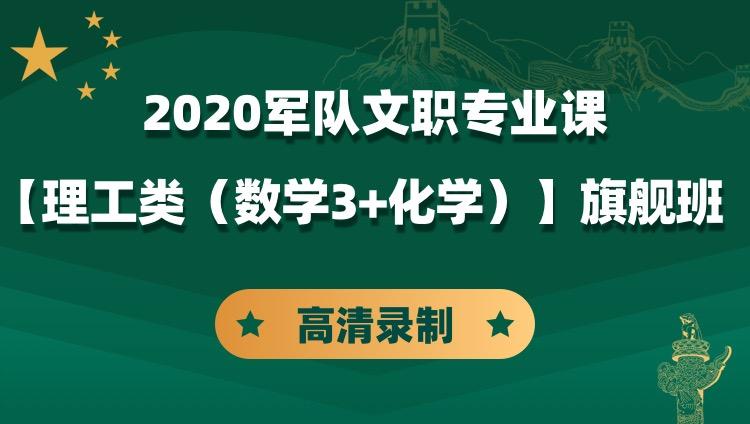 2020军队文职专业课【理工类(数学3+化学)】旗舰班