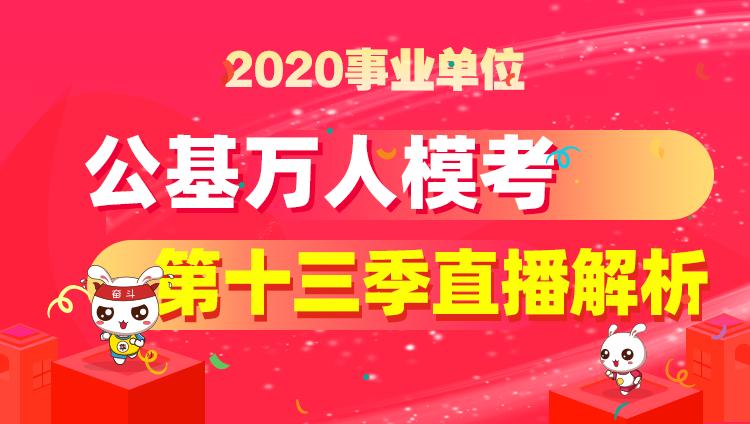 2020事业单位公基万人模考第十三季直播解析课