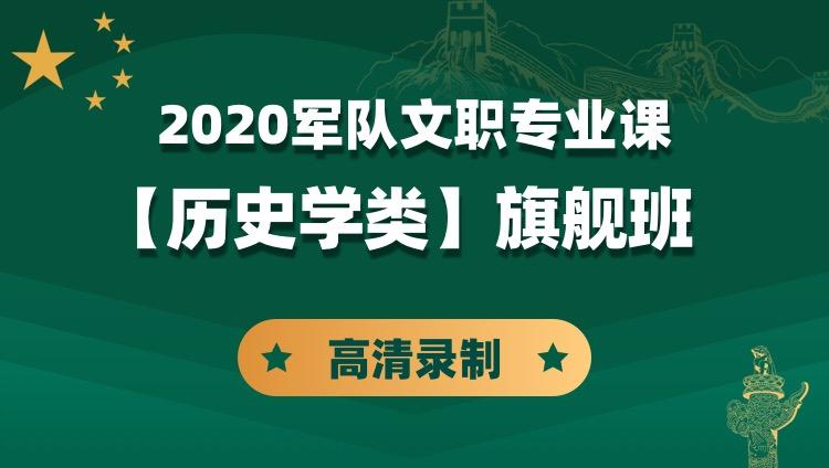 2020军队文职专业课【历史学类】旗舰班