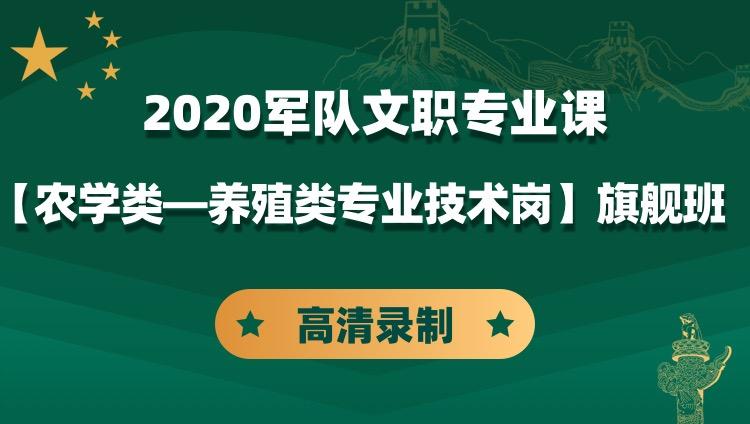 2020军队文职专业课【农学类-养殖类专业技术岗】旗舰班