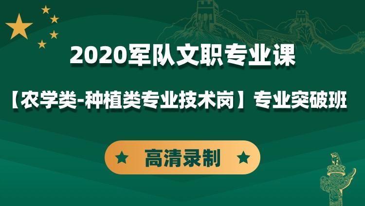 2020军队文职专业课【农学类-种植类专业技术岗】旗舰班
