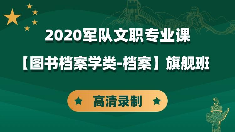 2020军队文职专业课【图书档案学类-档案】旗舰班