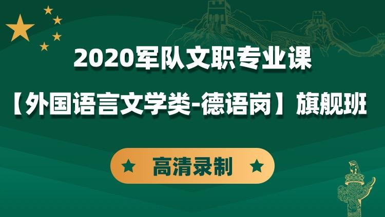 2020军队文职专业课【外国语言文学类-德语岗】旗舰班
