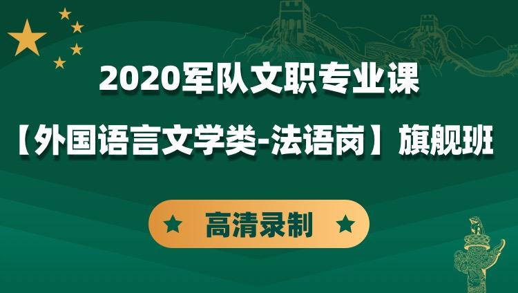 2020军队文职专业课【外国语言文学类-法语岗】旗舰班