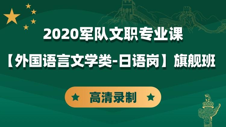 2020军队文职专业课【外国语言文学类-日语岗】旗舰班