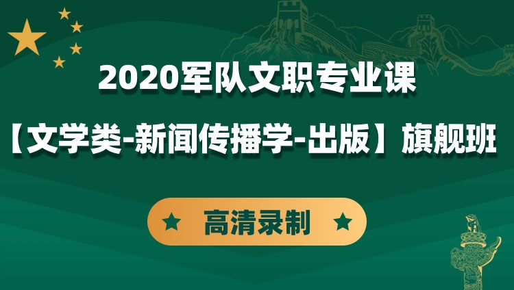 2020军队文职专业课【文学类-新闻传播学-出版】旗舰班