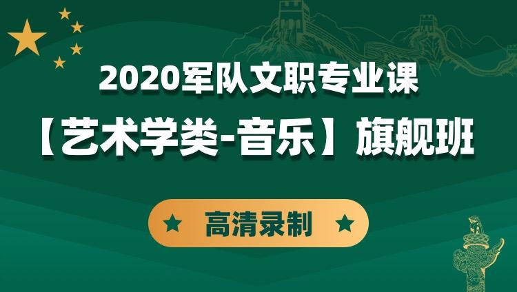2020军队文职专业课【艺术学类-音乐】旗舰班