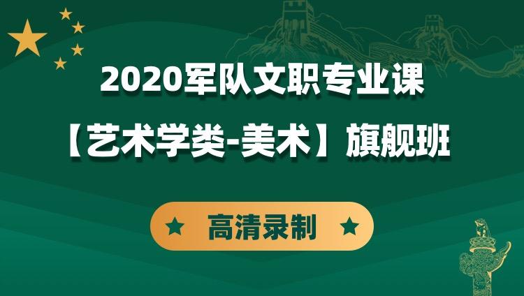 2020军队文职专业课【艺术学类-美术】旗舰班