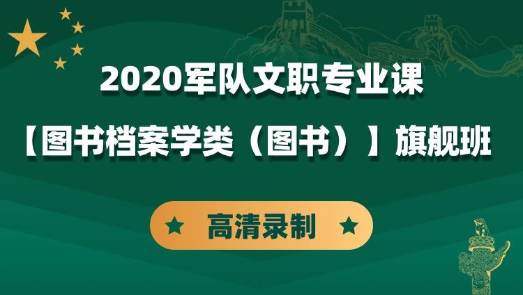 2020军队文职专业课【图书档案学类(图书)】旗舰班