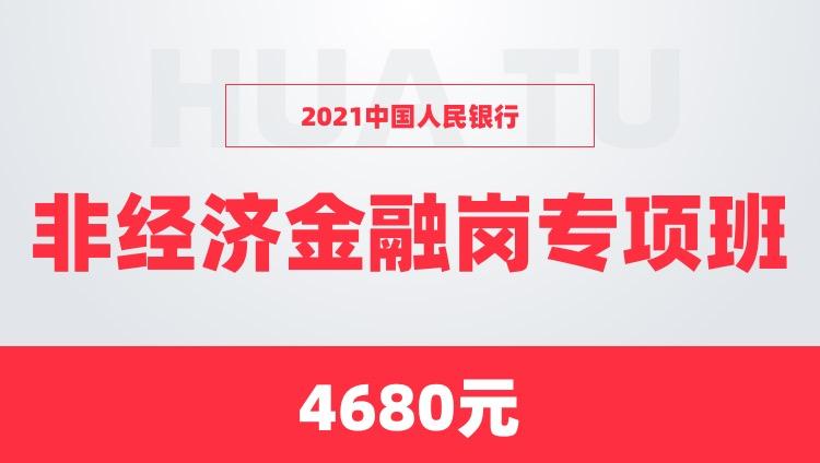 2021中国人民银行非经济金融岗专项班