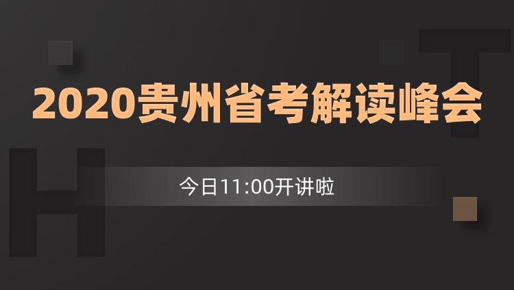 2020贵州省考解读峰会
