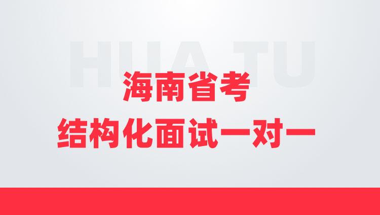 2020海南省考结构化面试6小时一对一优享