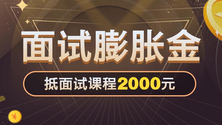 省考面试19元膨胀金(最高抵面试课程2000元)