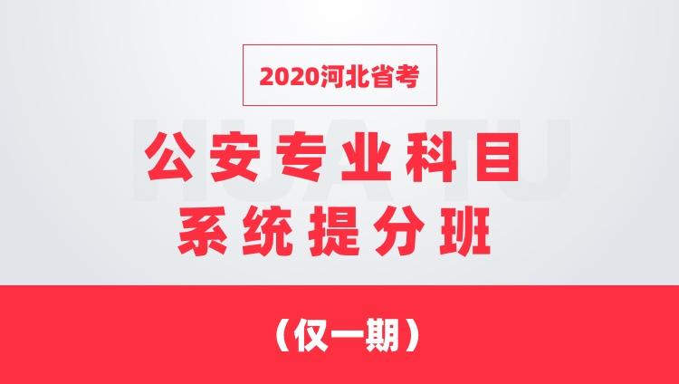 2020河北省考 公安专业科目系统提分班 (仅一期)