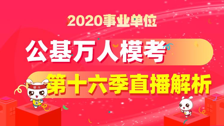 2020事业单位公基万人模考第十六季直播解析课