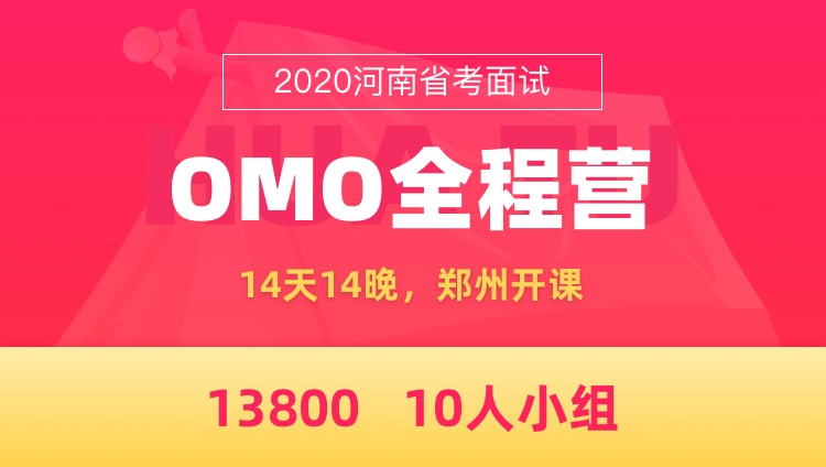 【郑州开课】2020河南省考面试OMO全程营(14天14晚)