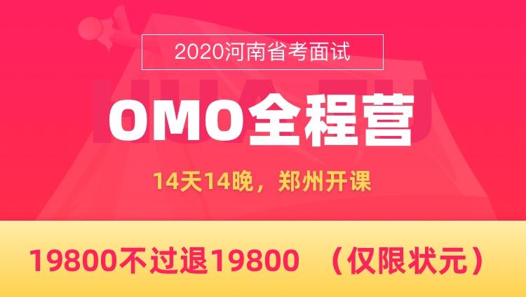 【状元协议班—郑州开课】2020河南省考面试OMO全程营(14天14晚)