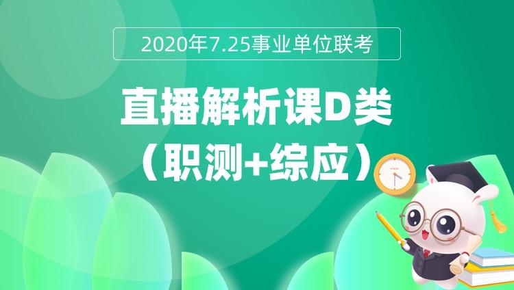 2020年7.25事业单位联考直播解析课(D类)