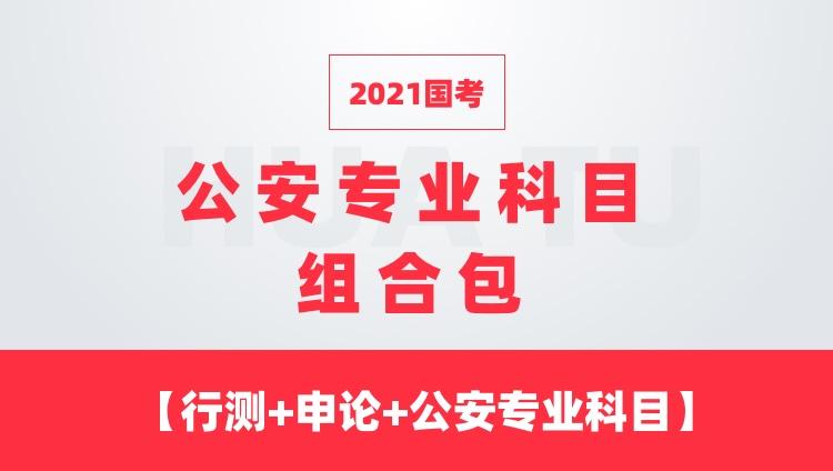 2021国考公安专业科目组合包【行测+申论+公安专业科目】