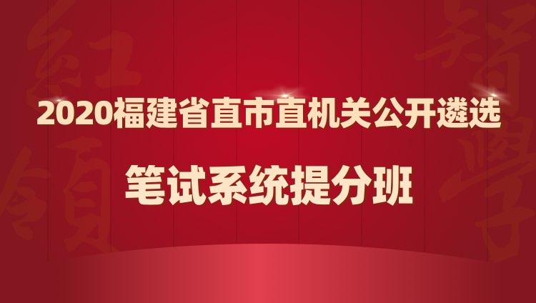 2020福建省市机关遴选公务员红领培优笔试系统精讲班
