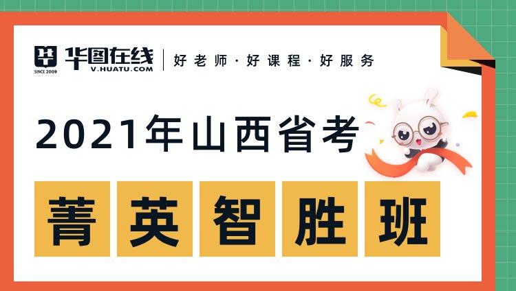 2021山西省考菁英智胜班(含乡镇申论)