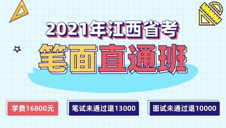 2021江西笔面直通班