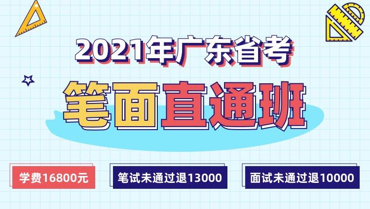 2021廣東筆面直通班(含鄉鎮申論)