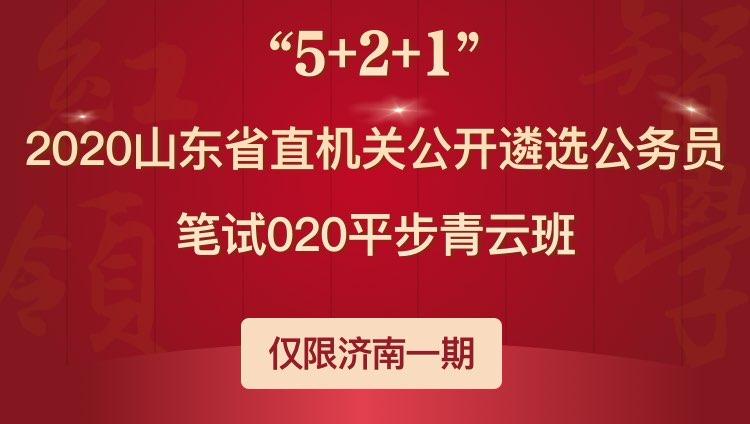 2020山东省直机关遴选公务员笔试020平步