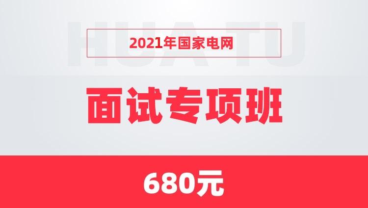 2021年国家电网面试专项班