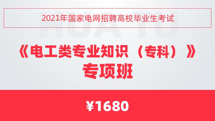 2021年国家电网招聘高校毕业生考试《电工类专业知识(专科) 》专项班