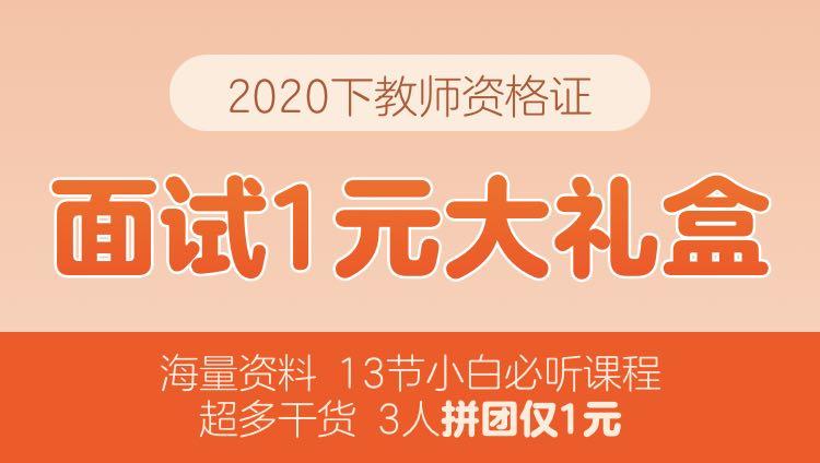 2020下教师资格证面试1元大礼盒