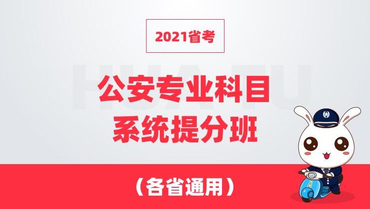 【直播回放】2021省考公安专业科目系统提分班(第一期)