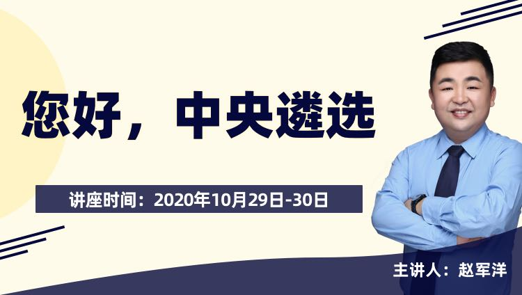 2021年中央机关遴选选调公务员(笔试)公告解读暨备考指导峰会
