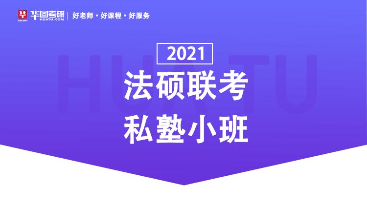 【私塾小班】2021法碩考研私塾小班