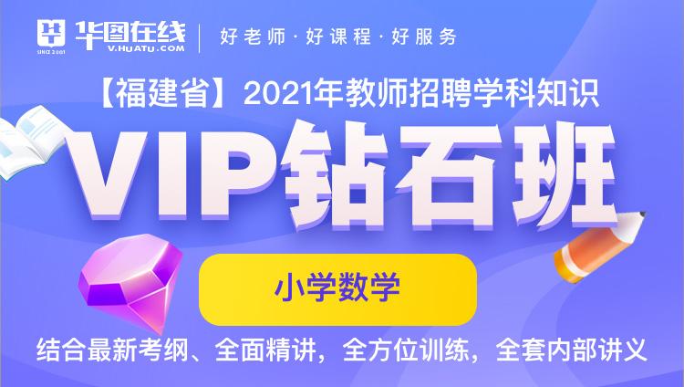 【福建-小学数学】2021年教招笔试VIP钻石班