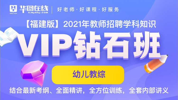 【福建幼教教综】2021年教招笔试VIP钻石班